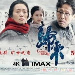 Coming Home de Zhang Yimou